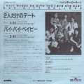 BAY CITY ROLLERS I Only Wanna Be With You JAPAN 7