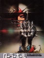 ROLLERBALL Original JAPAN Movie Program  JAMES CAAN