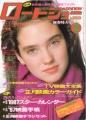 JENNIFER CONNELLY Roadshow (2/87) JAPAN Magazine