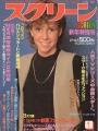 KRISTY McNICHOL Screen (1/82) JAPAN Magazine