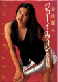JOEY WONG Screen Special JAPAN Picture Book