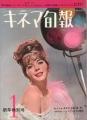 NATALIE WOOD Kine Jun (Motion Picture Times) (1/63) JAPAN Magazine
