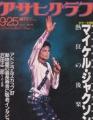MICHAEL JACKSON Asahi Graph (9/25/87) JAPAN Magazine