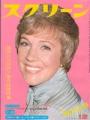 JULIE ANDREWS Screen (12/77) JAPAN Magazine