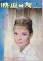 AUDREY HEPBURN Eiga No Tomo (9/63) JAPAN Magazine
