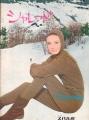 AUDREY HEPBURN Charade JAPAN Movie Program Reissue