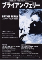 BRYAN FERRY Frantic JAPAN 2002 Promo Tour Flyer