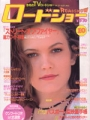 DIANE LANE Roadshow (10/84) JAPAN Magazine