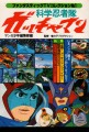 GATCHAMAN (BATTLE OF THE PLANETS) JAPAN Picture Book