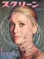 CATHERINE DENEUVE Screen (1/70) JAPAN Magazine