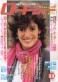 JENNIFER BEALS Roadshow (11/83) JAPAN Magazine