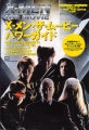 X-MEN The Movie Power Guide JAPAN Book