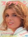 KATHARINE ROSS Screen (10/76) JAPAN Magazine