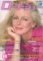 CHERYL LADD Roadshow (11/79) JAPAN Magazine