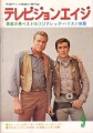 ROBERT FULLER Television Age (9/80) JAPAN Magazine