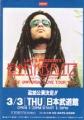 LENNY KRAVITZ 1994 JAPAN Promo Tour Flyer