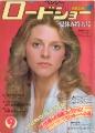 LINDSAY WAGNER Roadshow (9/77) JAPAN Magazine