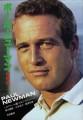 PAUL NEWMAN Cine Album JAPAN Picture Book