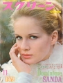 DOMINIQUE SANDA Screen (11/72) JAPAN Magazine