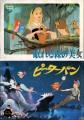 SLEEPING BEAUTY/PETER PAN Original JAPAN Movie Program