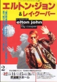ELTON JOHN 1995 JAPAN Promo Tour Flyer