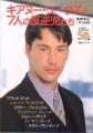 KEANU REEVES Keanu Reeves & 7 Rebels JAPAN Picture Book