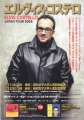 ELVIS COSTELLO & THE ATTRACTIONS 2006 JAPAN Promo Tour Flyer