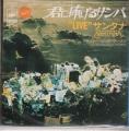 SANTANA Samba Pa Ti (Live) JAPAN 7