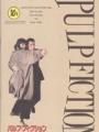 PULP FICTION Original JAPAN Movie Program  QUENTIN TARANTINO