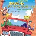 PEGGY MARCH Wasurenaiwa JAPAN 7