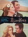 CA N' ARRIVE QU'AUX AUTRES Original JAPAN Movie Program CATHERINE DENEUVE MARCELLO MASTROIANNI