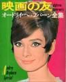 AUDREY HEPBURN Eiga No Tomo Special Issue (11/66) JAPAN Magazine
