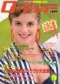 CYNTHIA GIBB Roadshow (9/88) JAPAN Magazine