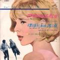SYLVIE VARTAN La Plus Belle Pour Aller Danser JAPAN 7