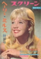 HAYLEY MILLS Screen (8/64) Special Issue JAPAN Magazine