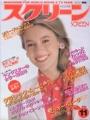 ALYSSA MILANO Screen (11/88) JAPAN Magazine