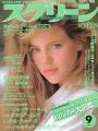 TRACI LIN Screen (9/90) JAPAN Magazine