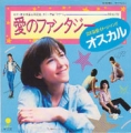 SOPHIE MARCEAU Love Fantasy JAPAN 7