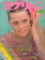 LINDSAY WAGNER Screen (8/79) JAPAN Magazine