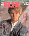 RIVER PHOENIX Flix (12/94) JAPAN Magazine