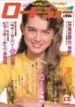BROOKE SHIELDS Roadshow (12/82) JAPAN Magazine