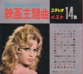 BRIGITTE BARDOT Movie Theme Music JAPAN 6-7